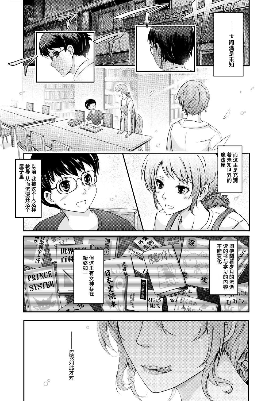 Shiranai Sekai Nureta Inran Shoshi no Himegoto | 未知的世界 濡湿的淫乱图书管理员的秘密 11