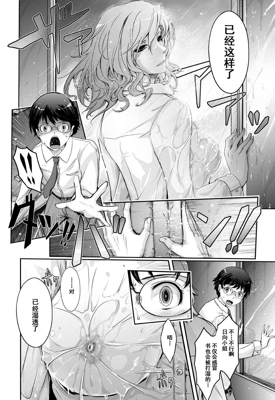 Shiranai Sekai Nureta Inran Shoshi no Himegoto | 未知的世界 濡湿的淫乱图书管理员的秘密 14
