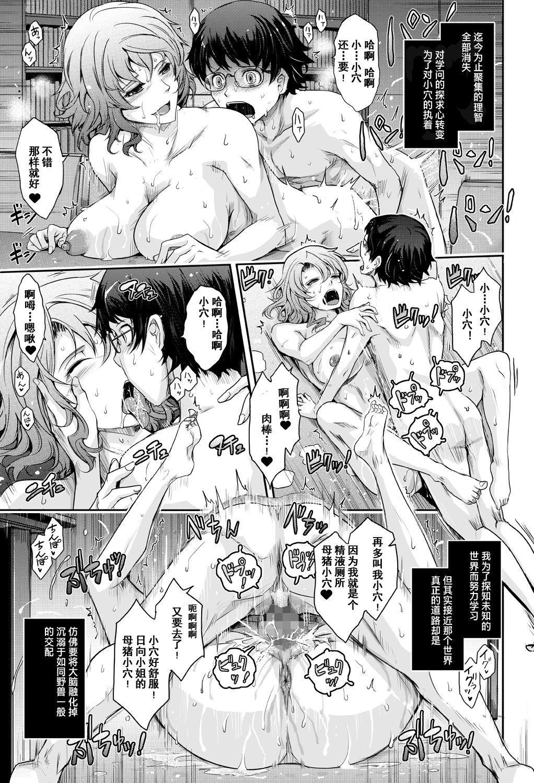 Shiranai Sekai Nureta Inran Shoshi no Himegoto | 未知的世界 濡湿的淫乱图书管理员的秘密 19