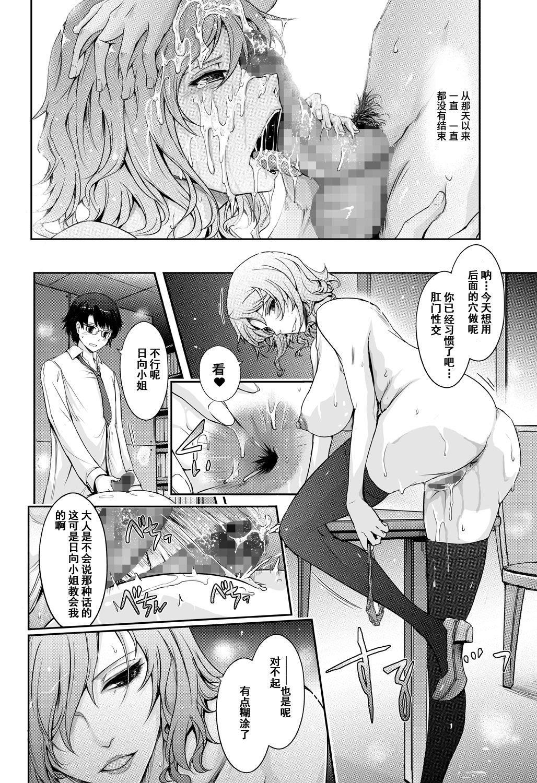 Shiranai Sekai Nureta Inran Shoshi no Himegoto | 未知的世界 濡湿的淫乱图书管理员的秘密 20