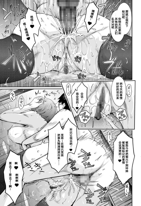 Shiranai Sekai Nureta Inran Shoshi no Himegoto | 未知的世界 濡湿的淫乱图书管理员的秘密 25
