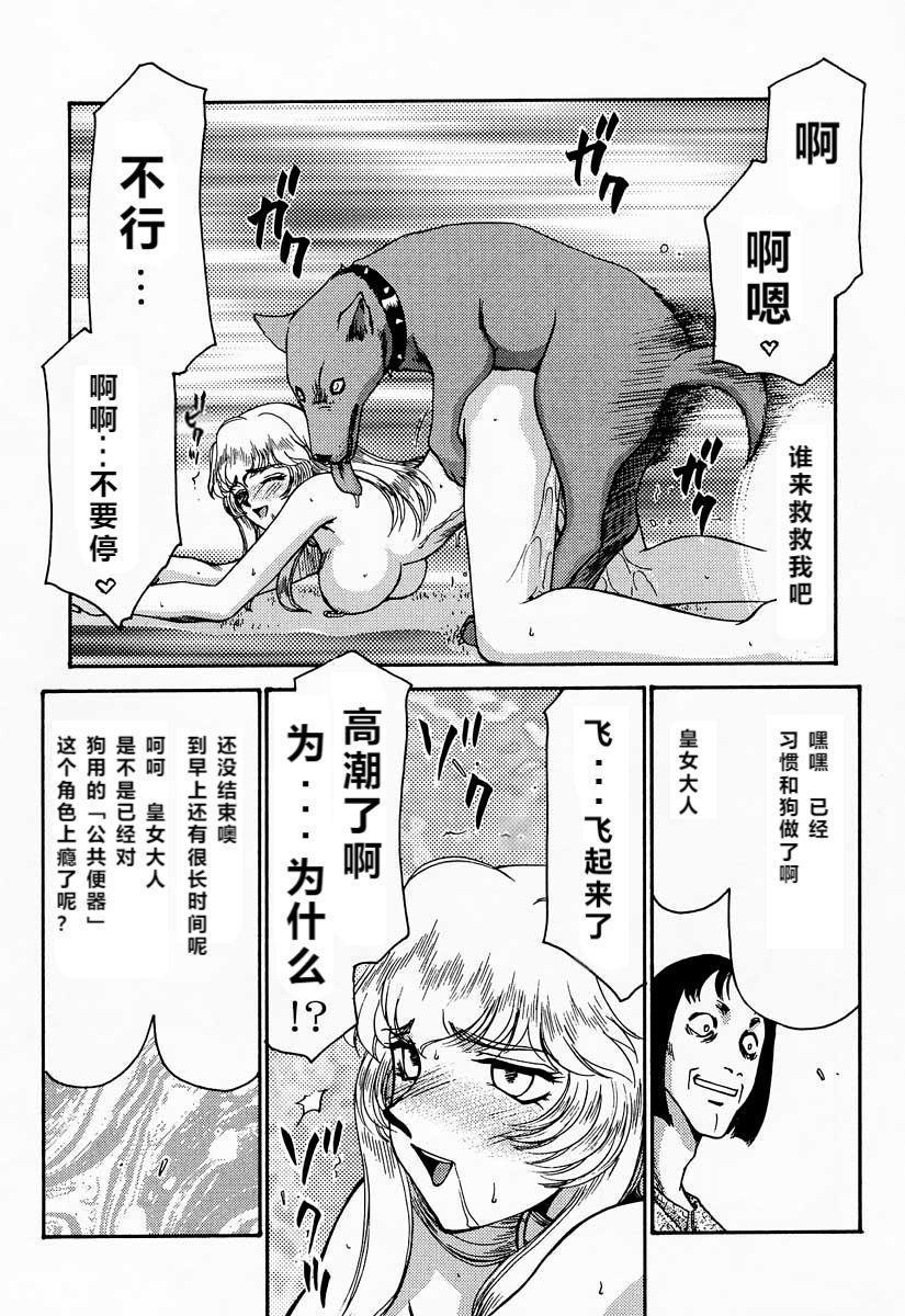 NISE Dragon Blood! 5 9