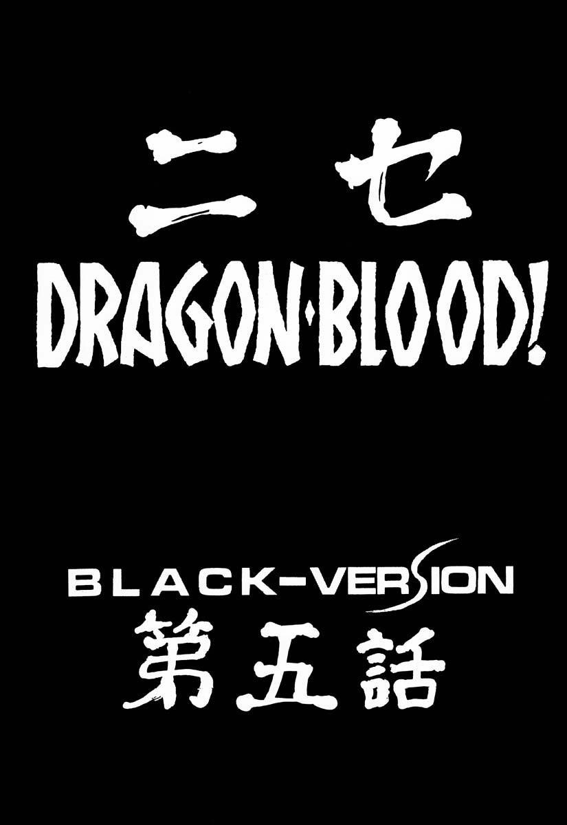 NISE Dragon Blood! 5 13