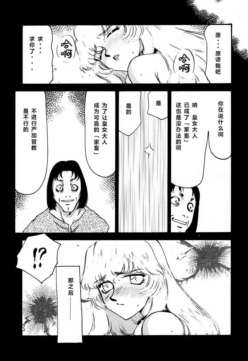 NISE Dragon Blood! 5 17