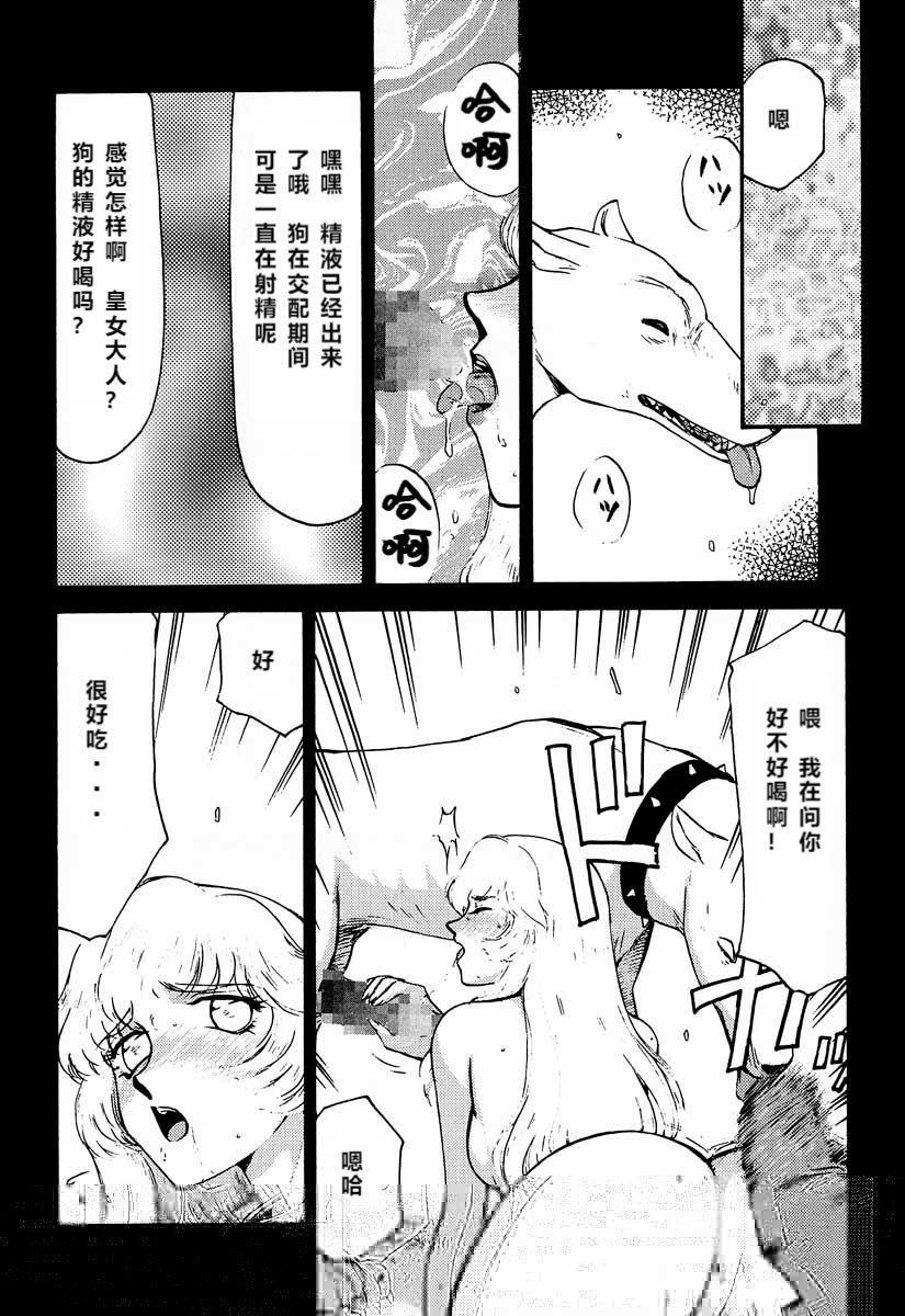 NISE Dragon Blood! 5 20
