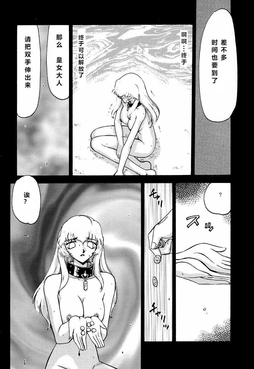 NISE Dragon Blood! 5 26
