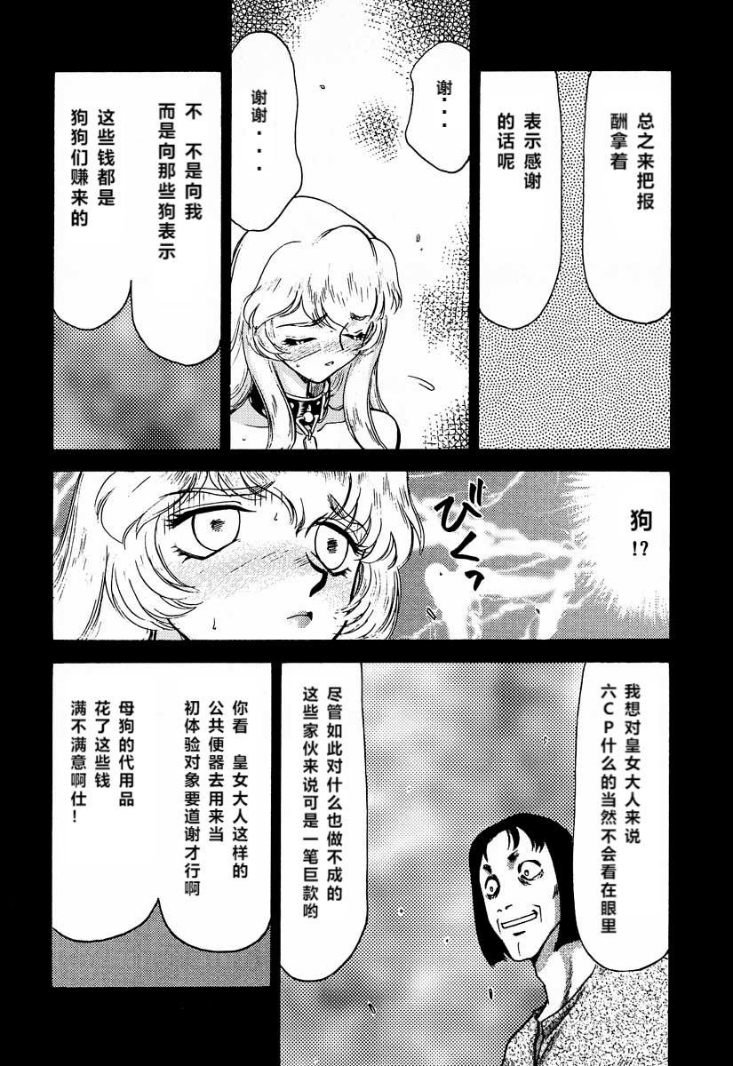 NISE Dragon Blood! 5 28