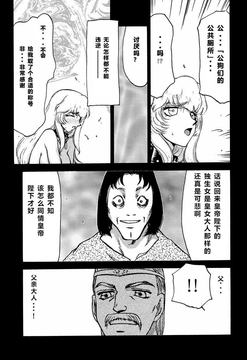 NISE Dragon Blood! 5 31