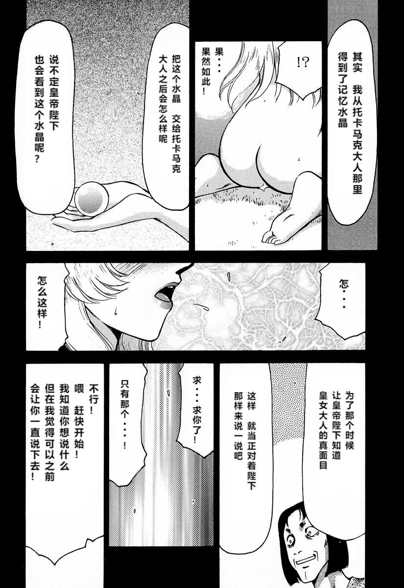 NISE Dragon Blood! 5 32