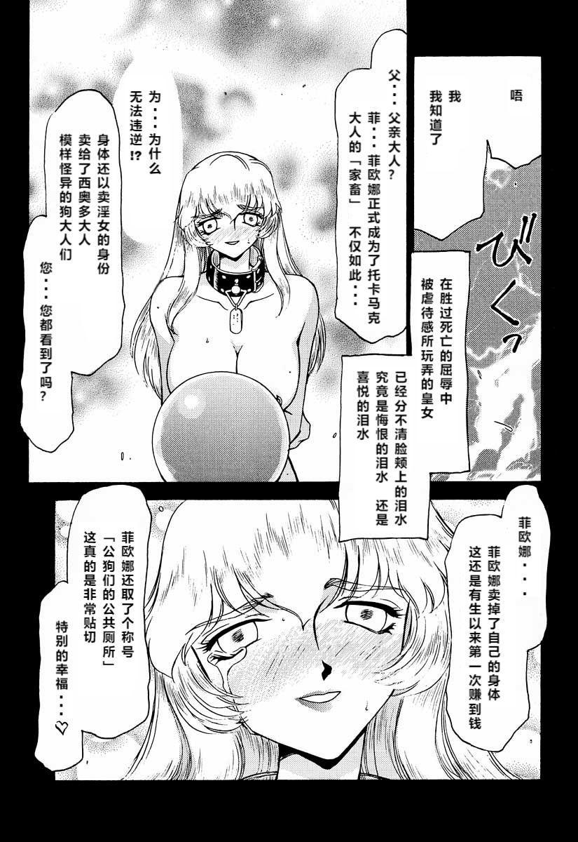 NISE Dragon Blood! 5 33