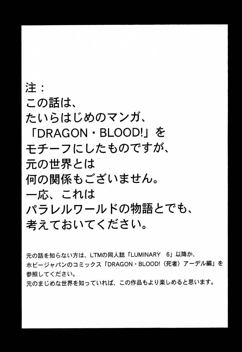 NISE Dragon Blood! 5 3