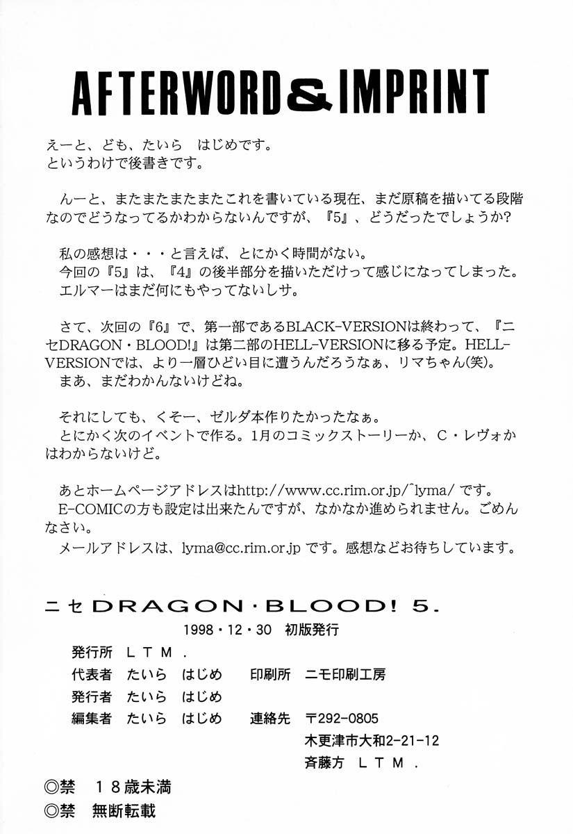 NISE Dragon Blood! 5 43