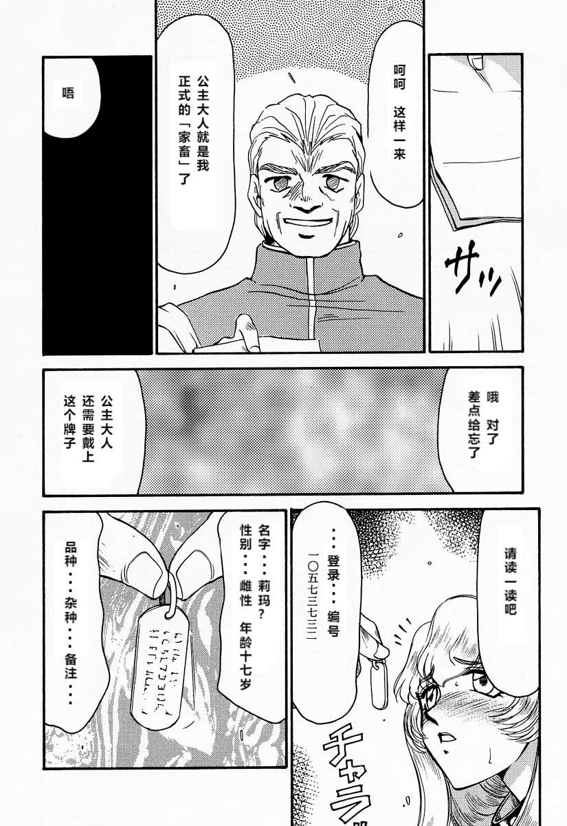 NISE Dragon Blood! 5 4