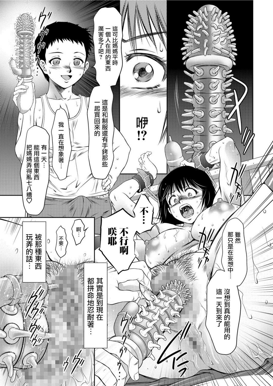 Sekinintottekudasai Okaa-san!! 11