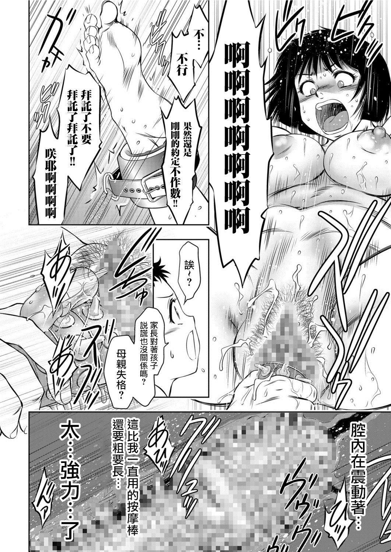 Sekinintottekudasai Okaa-san!! 12