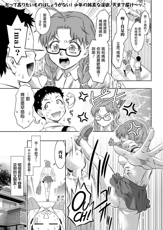 Sekinintottekudasai Okaa-san!! 1