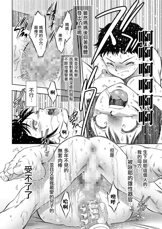 Sekinintottekudasai Okaa-san!! 22