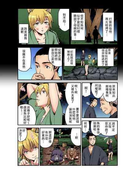 Otona no Douwa小狐狸阿權 4