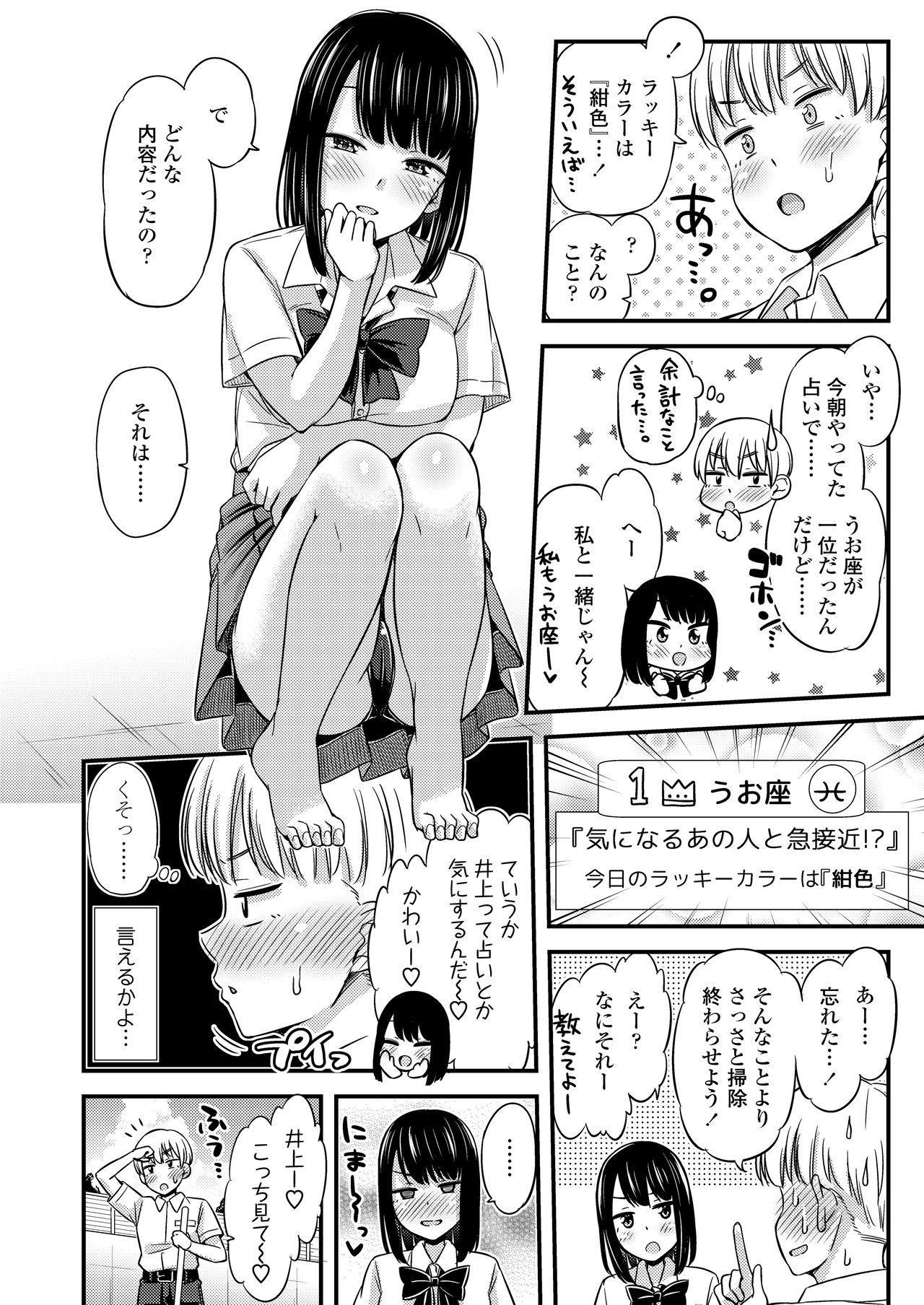 COMIC AOHA 2021 Natsu 99