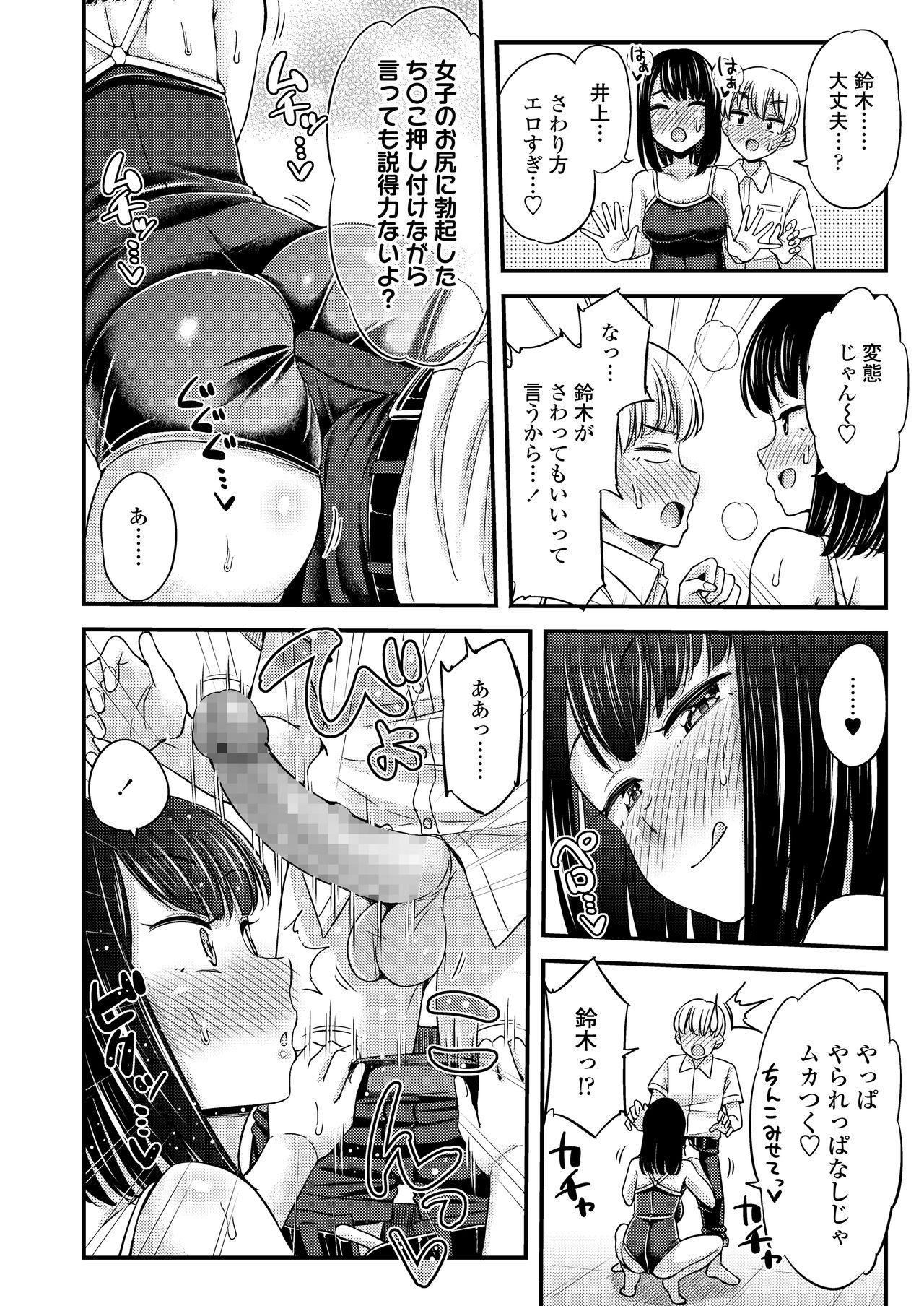 COMIC AOHA 2021 Natsu 107