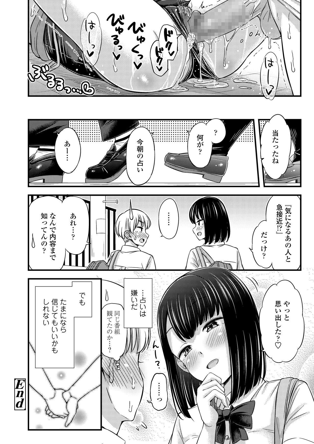COMIC AOHA 2021 Natsu 121