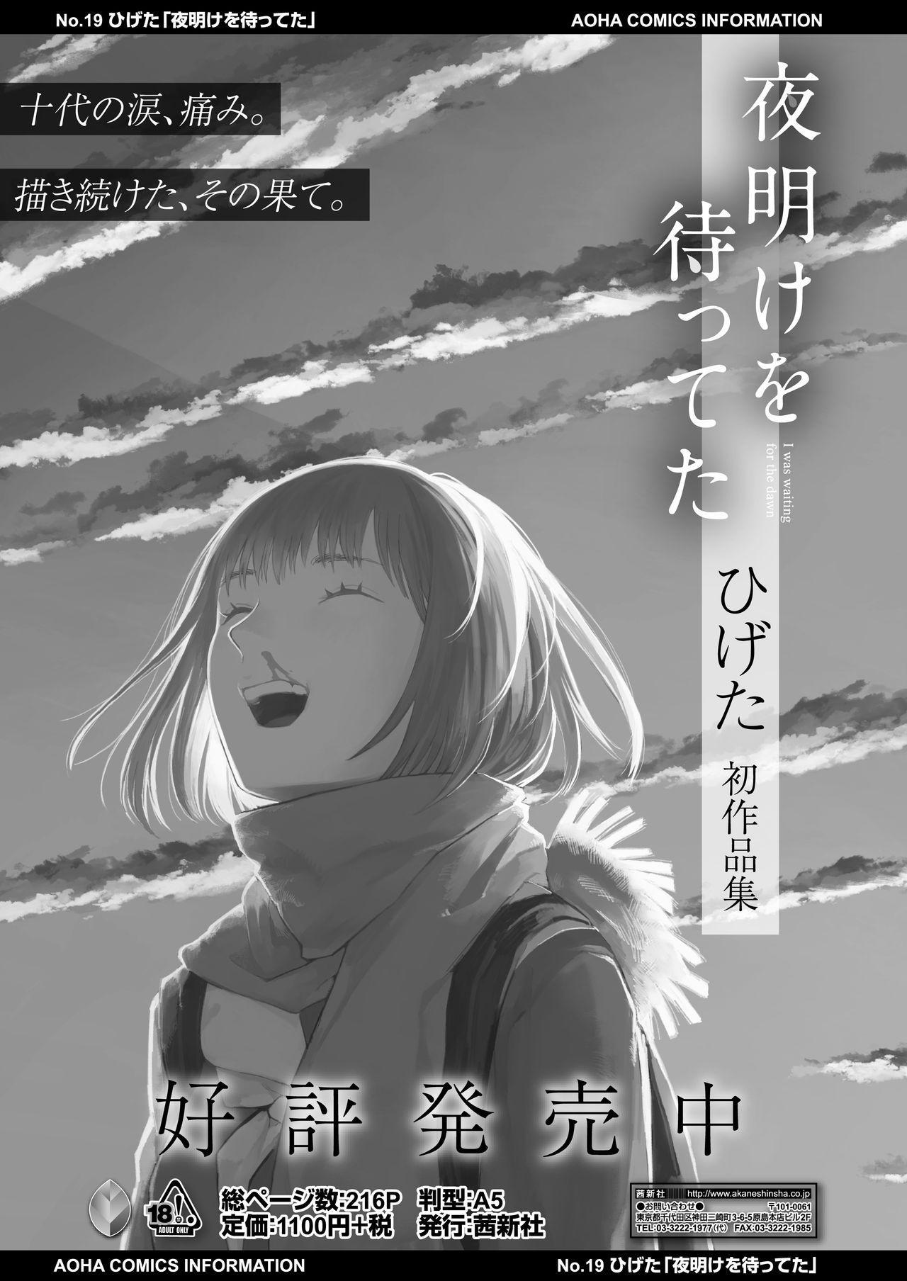 COMIC AOHA 2021 Natsu 122