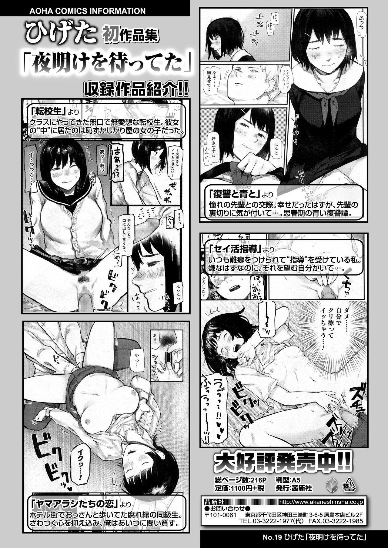 COMIC AOHA 2021 Natsu 123