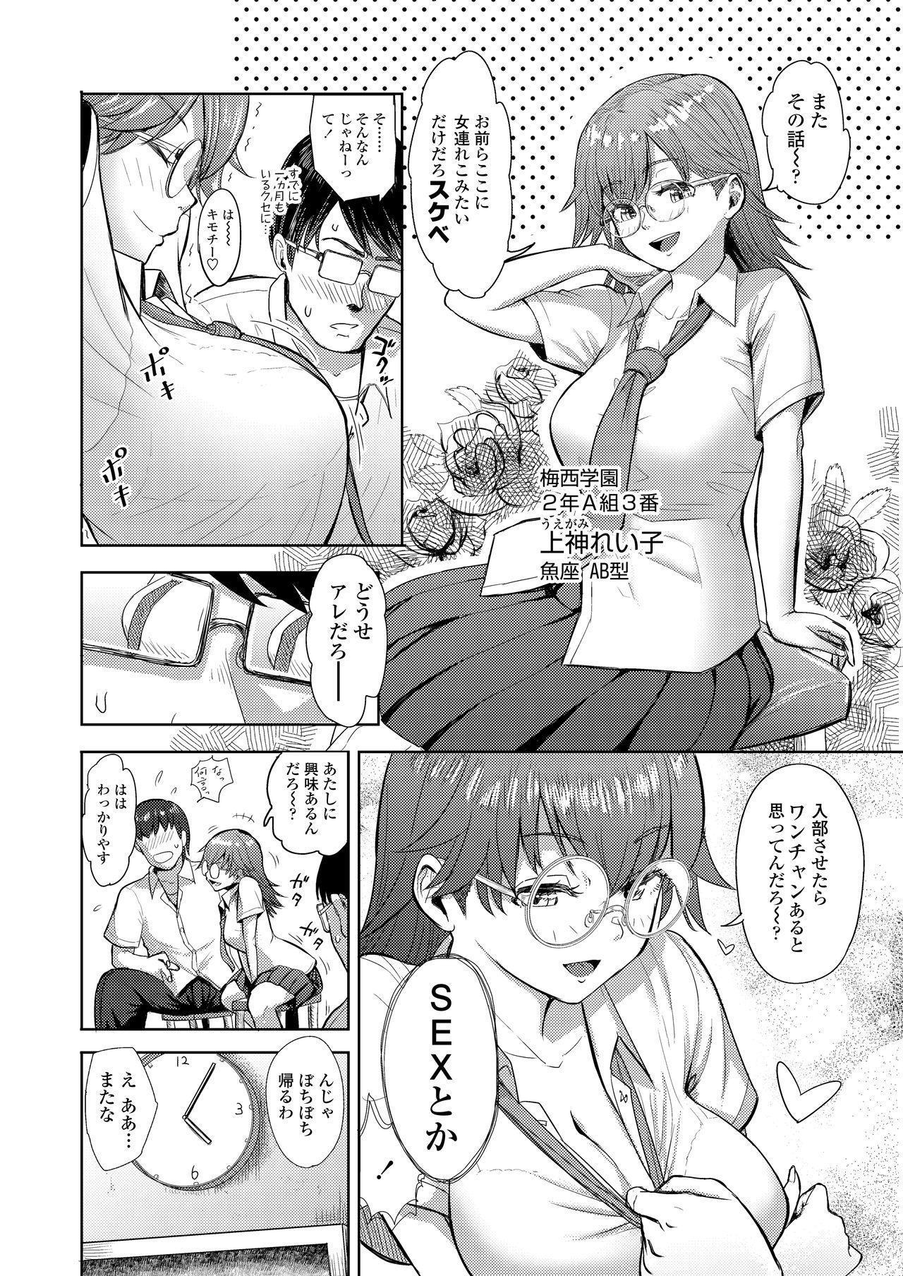 COMIC AOHA 2021 Natsu 125