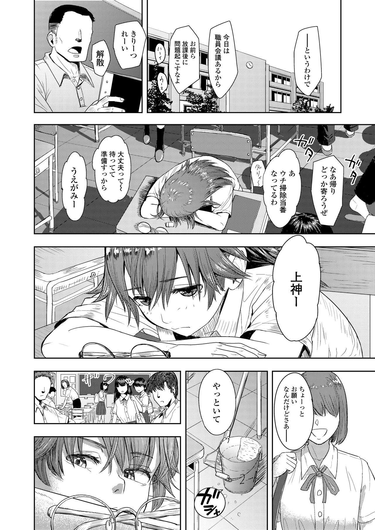 COMIC AOHA 2021 Natsu 127