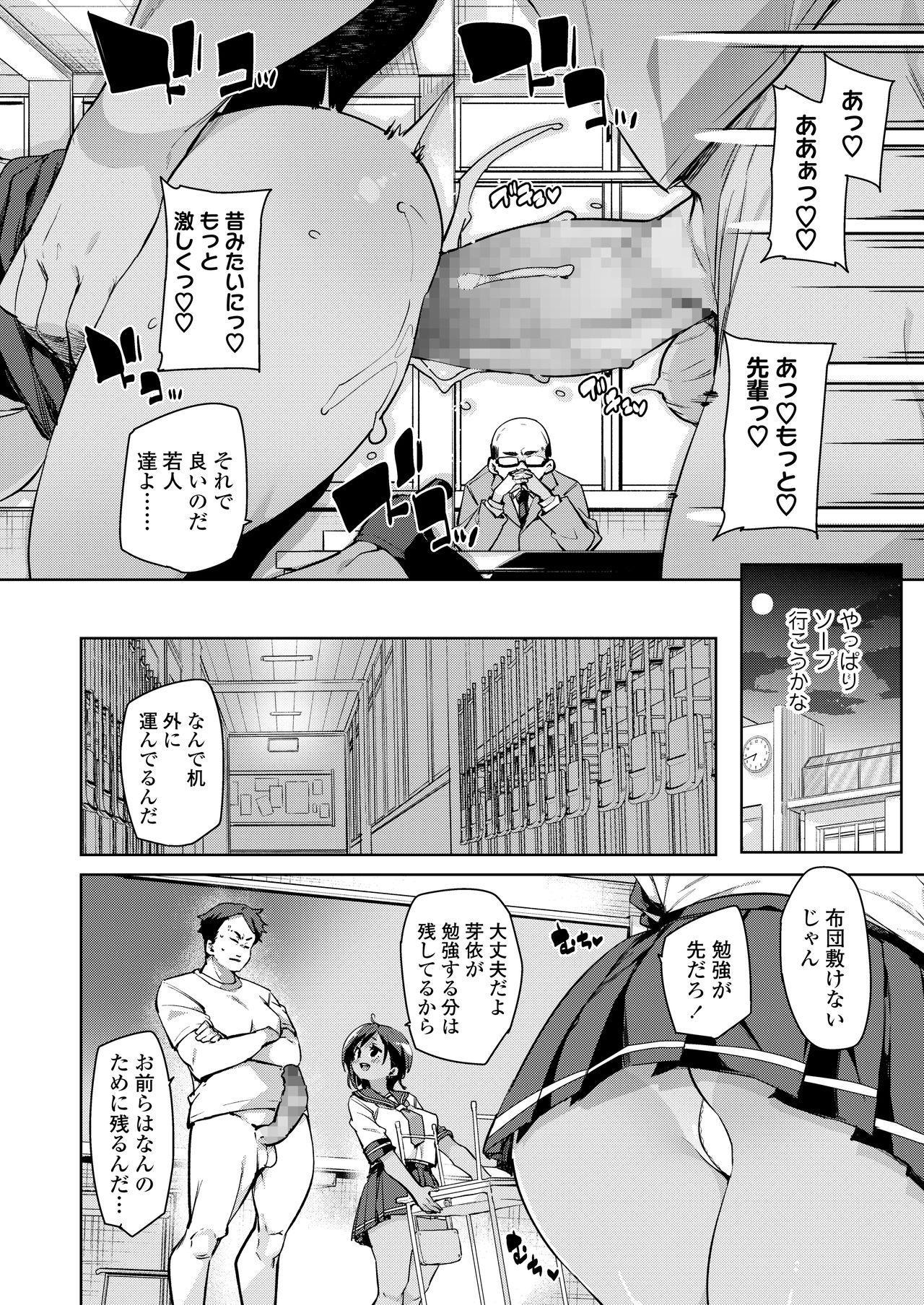COMIC AOHA 2021 Natsu 157