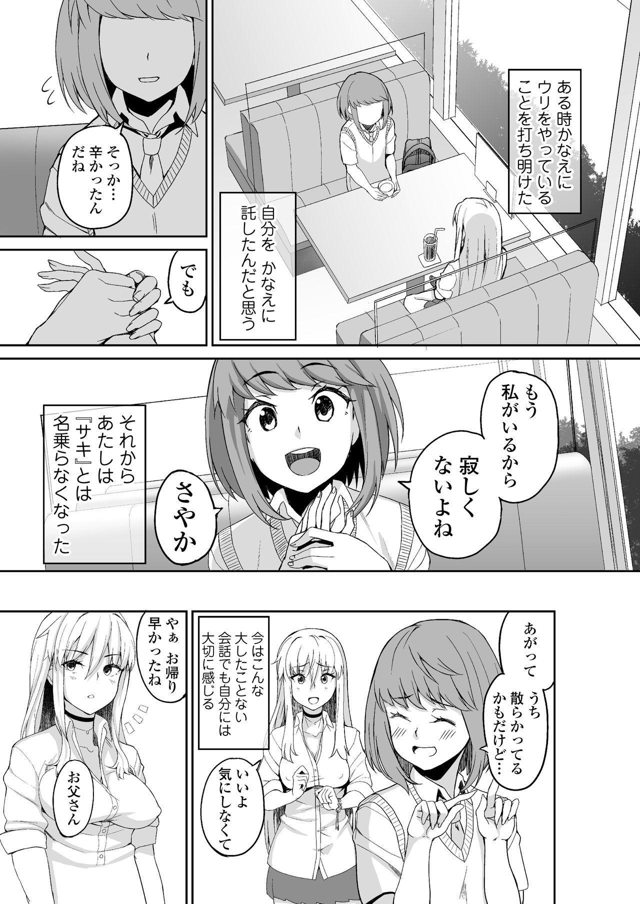 COMIC AOHA 2021 Natsu 174