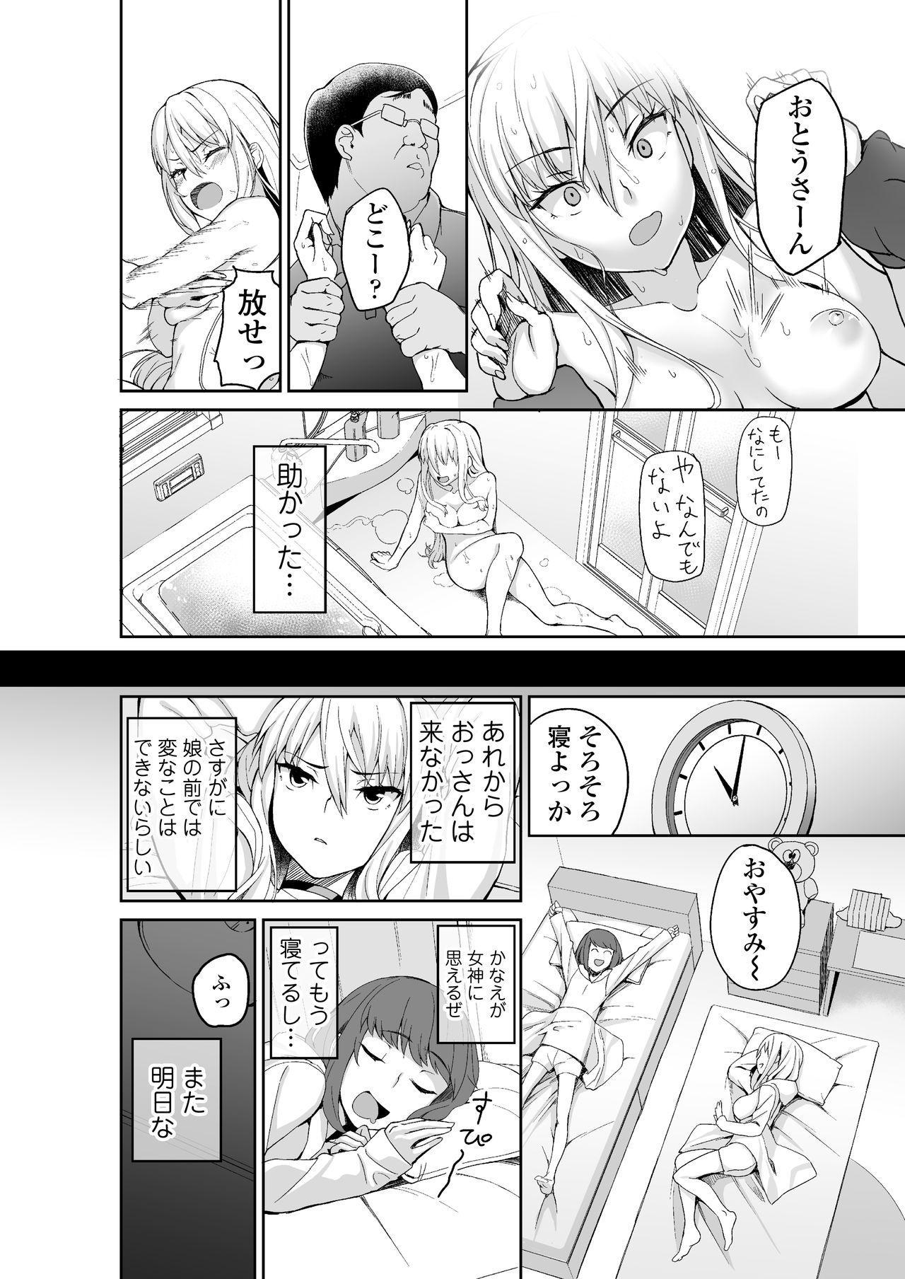 COMIC AOHA 2021 Natsu 181