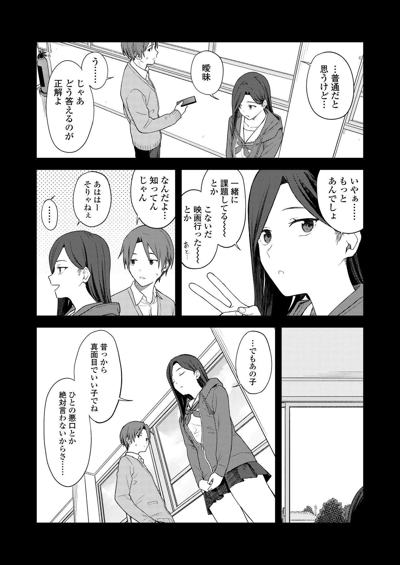 COMIC AOHA 2021 Natsu 18