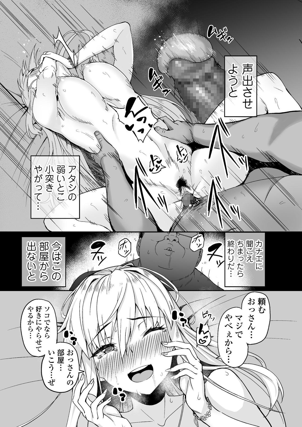 COMIC AOHA 2021 Natsu 194