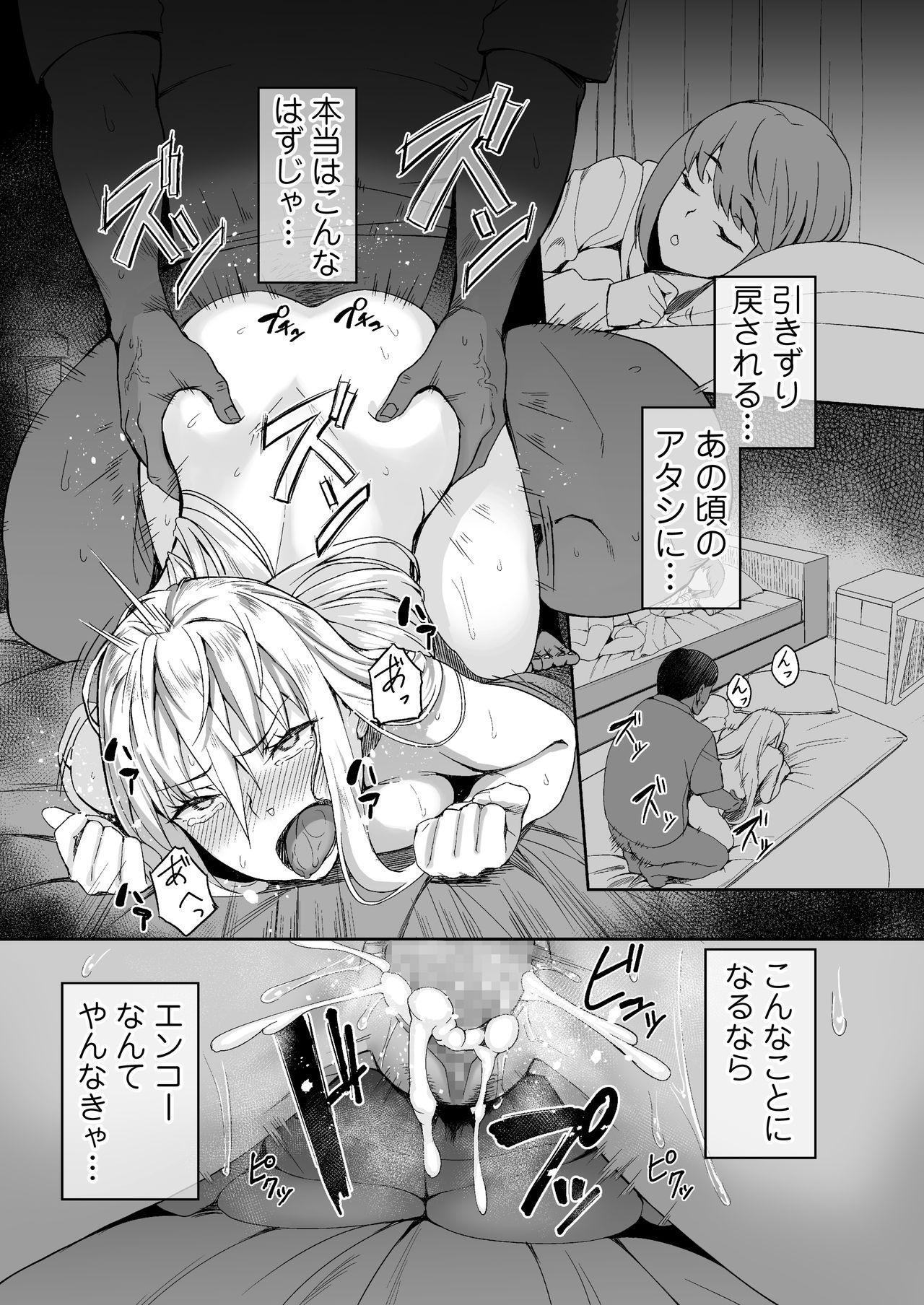 COMIC AOHA 2021 Natsu 198
