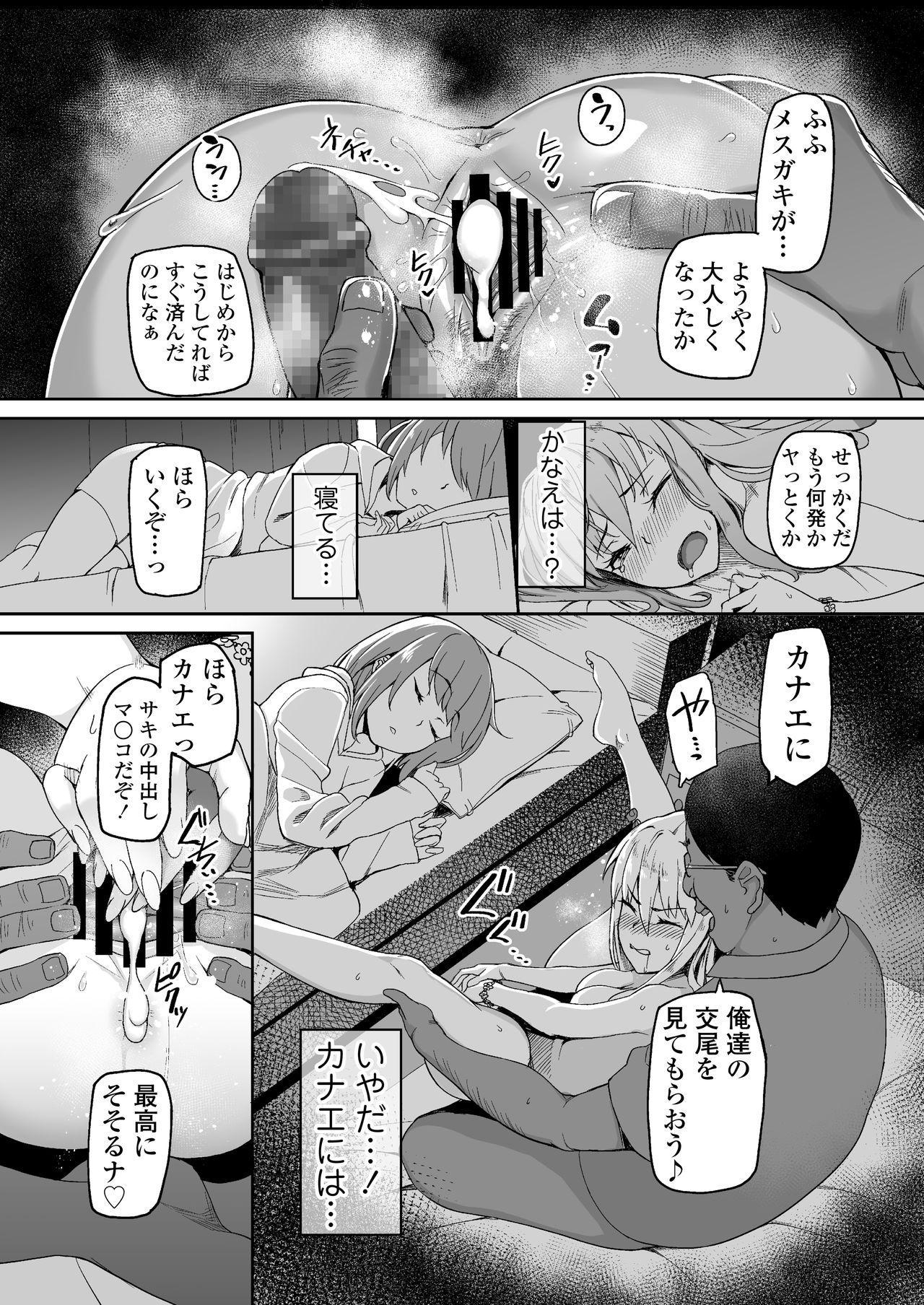 COMIC AOHA 2021 Natsu 199
