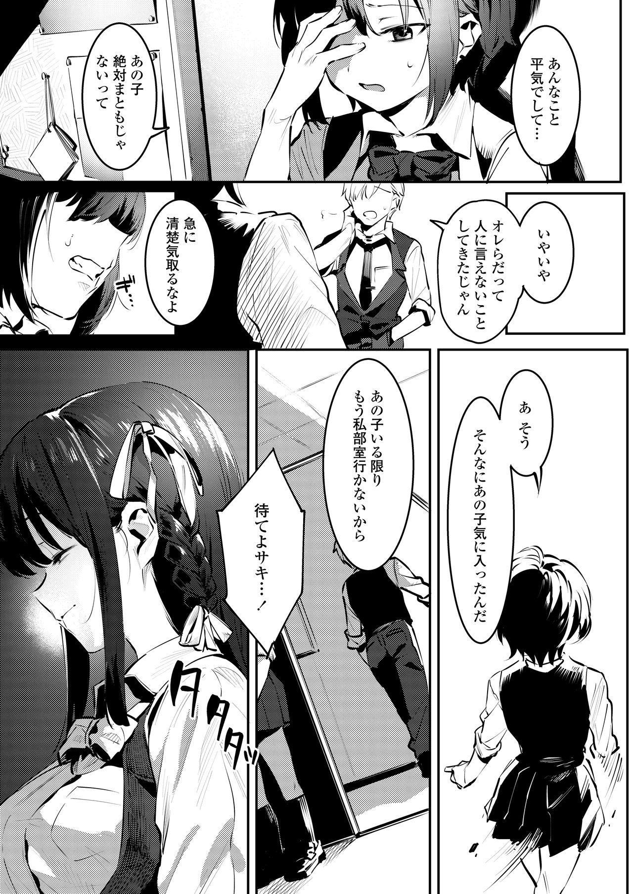 COMIC AOHA 2021 Natsu 216