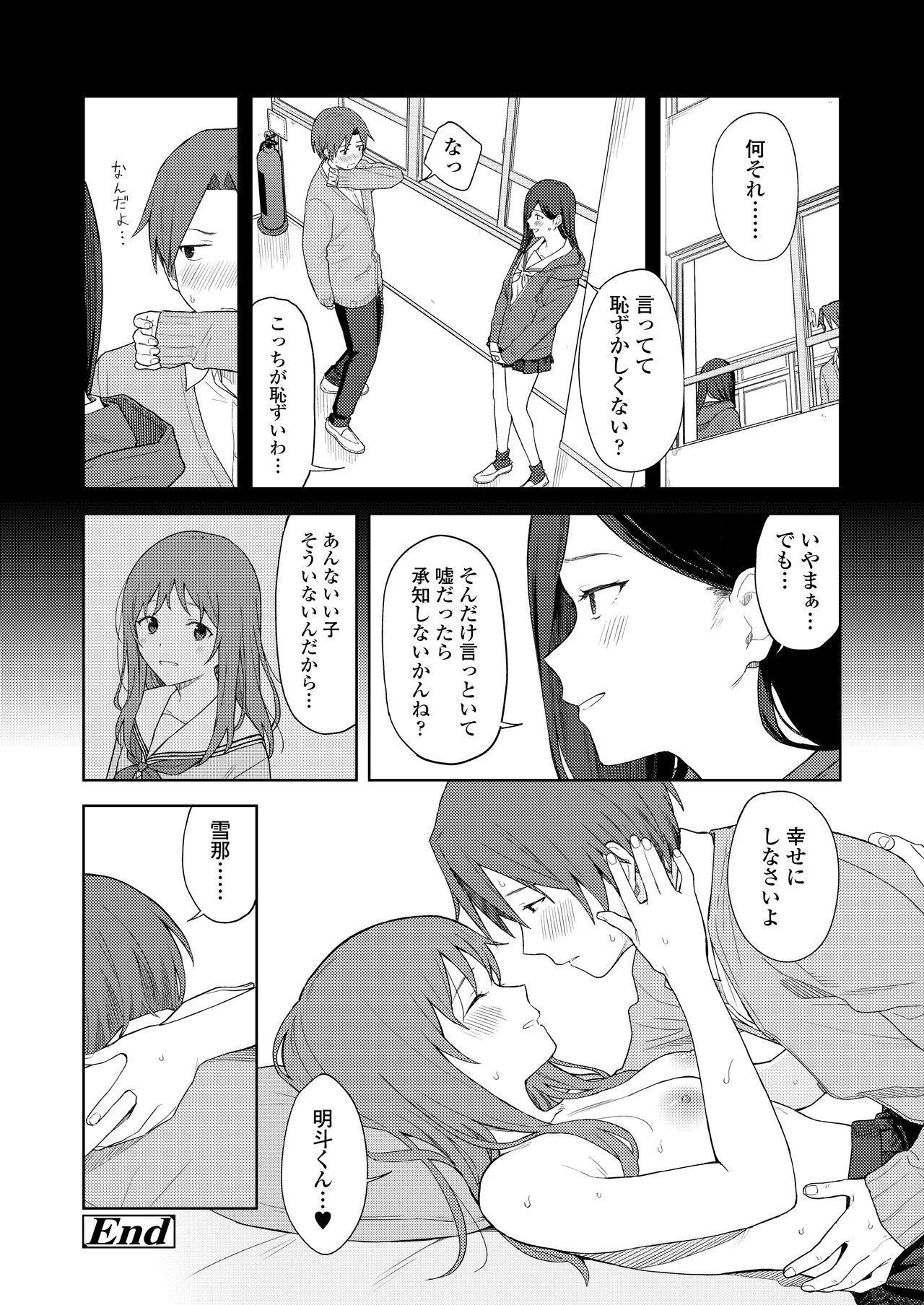 COMIC AOHA 2021 Natsu 25