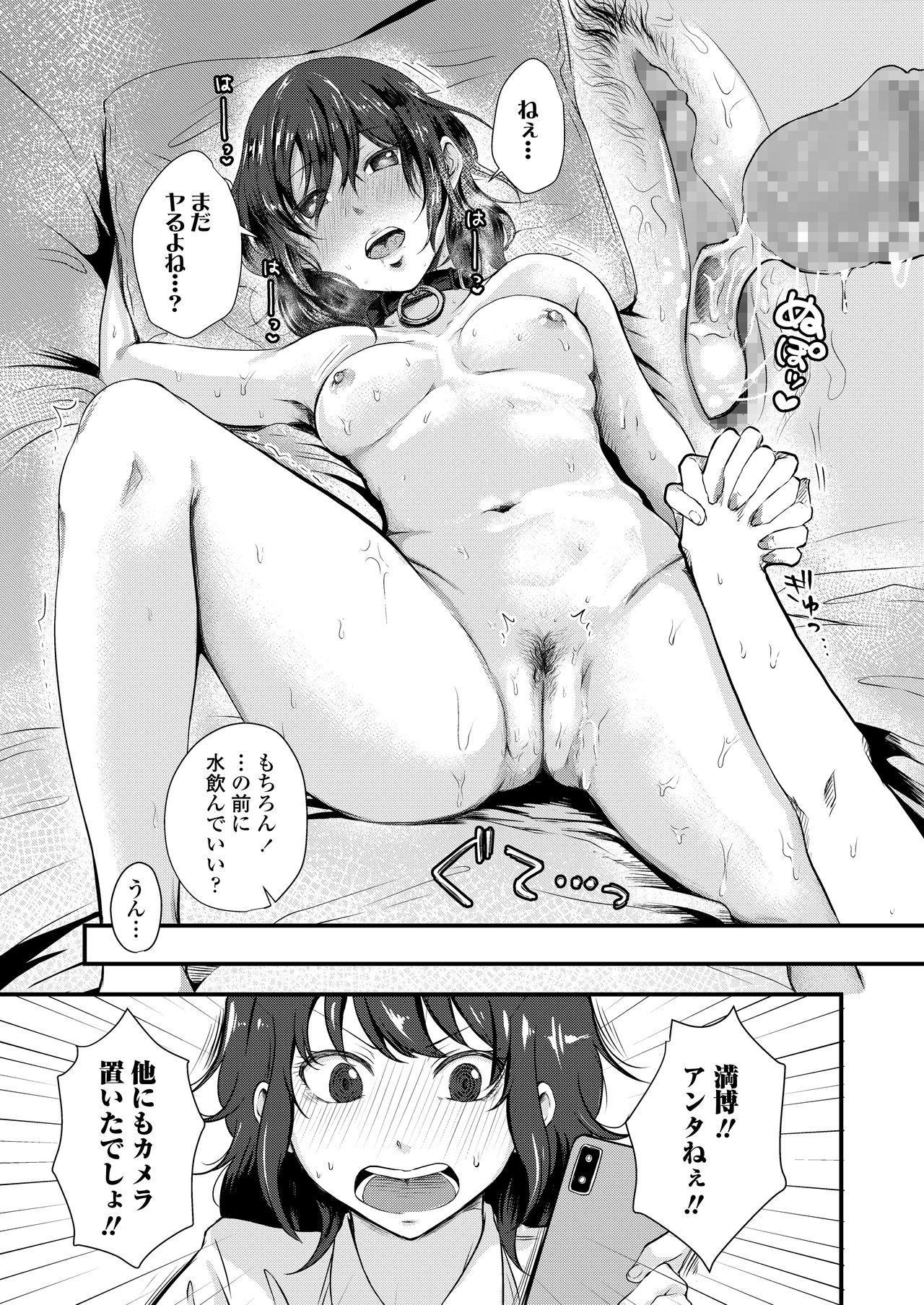 COMIC AOHA 2021 Natsu 284