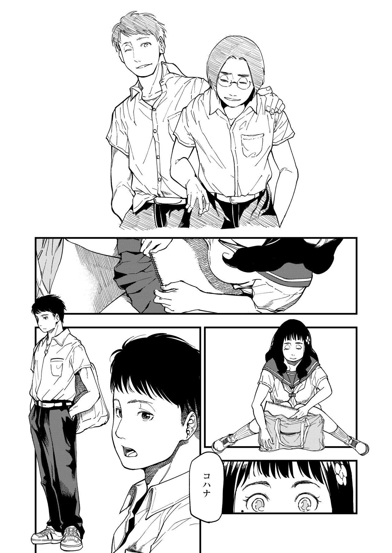 COMIC AOHA 2021 Natsu 287