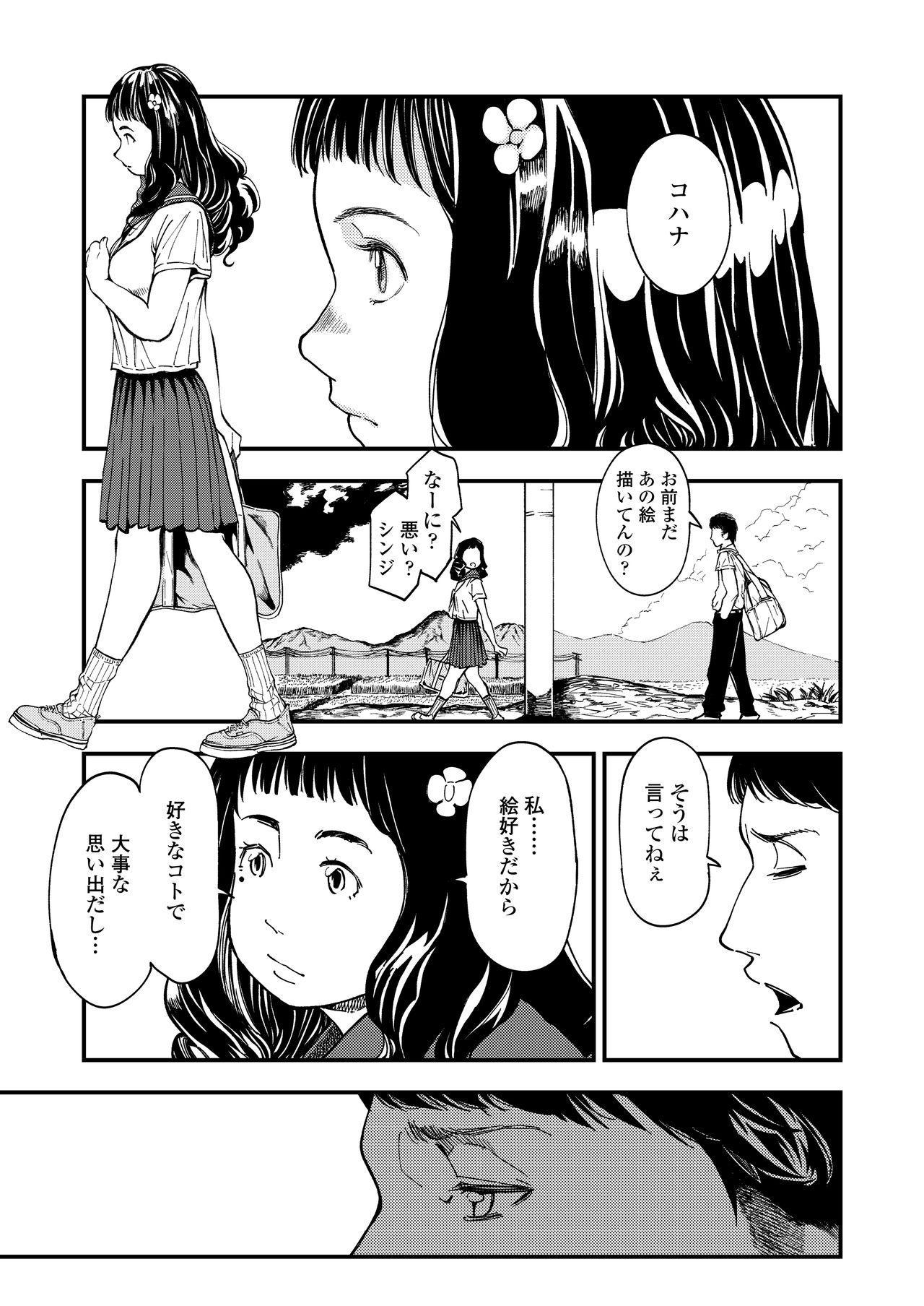 COMIC AOHA 2021 Natsu 288