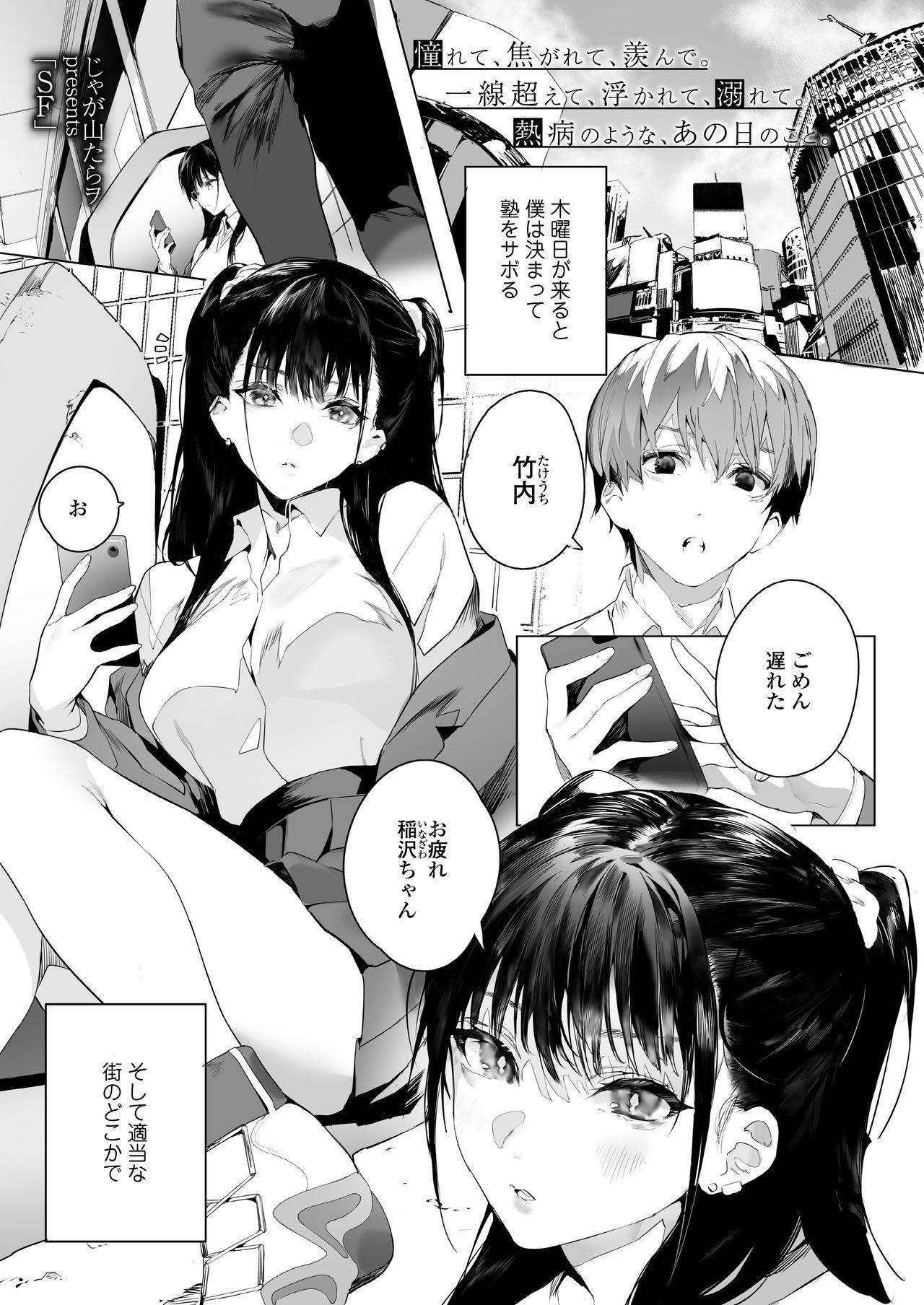 COMIC AOHA 2021 Natsu 28