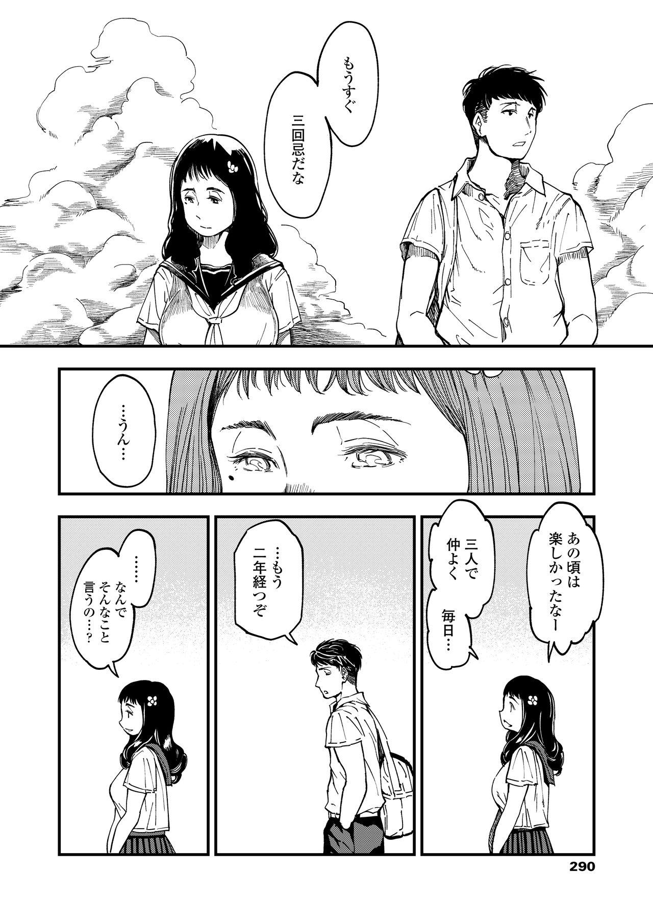 COMIC AOHA 2021 Natsu 289