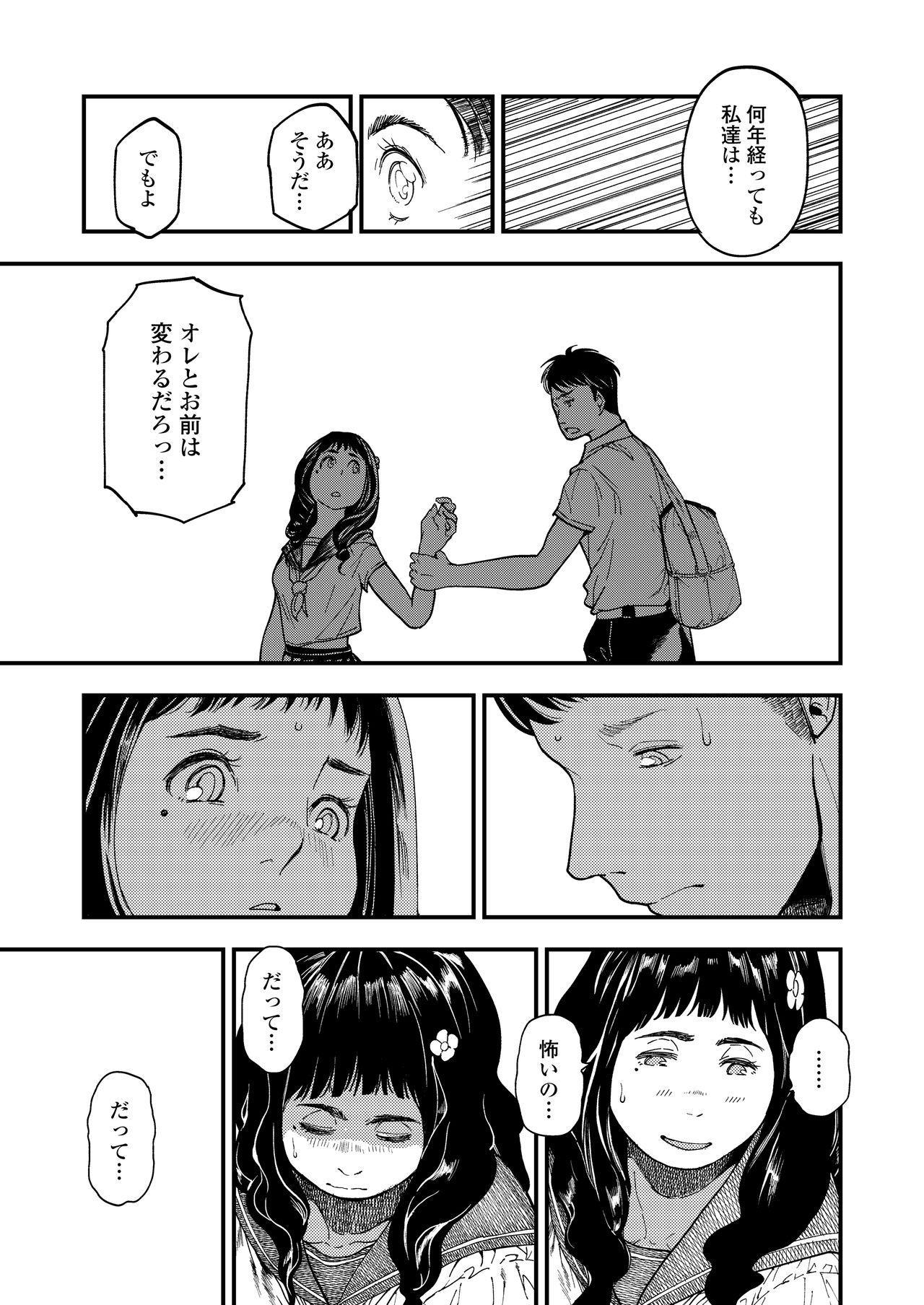 COMIC AOHA 2021 Natsu 290