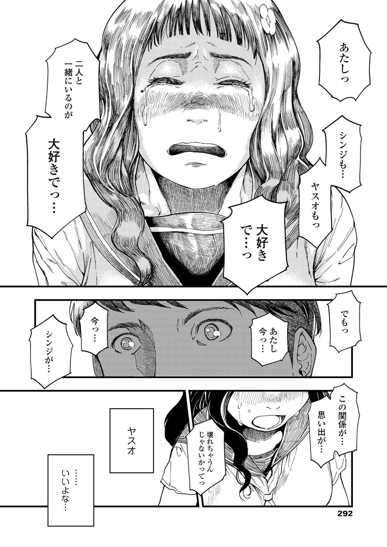 COMIC AOHA 2021 Natsu 291