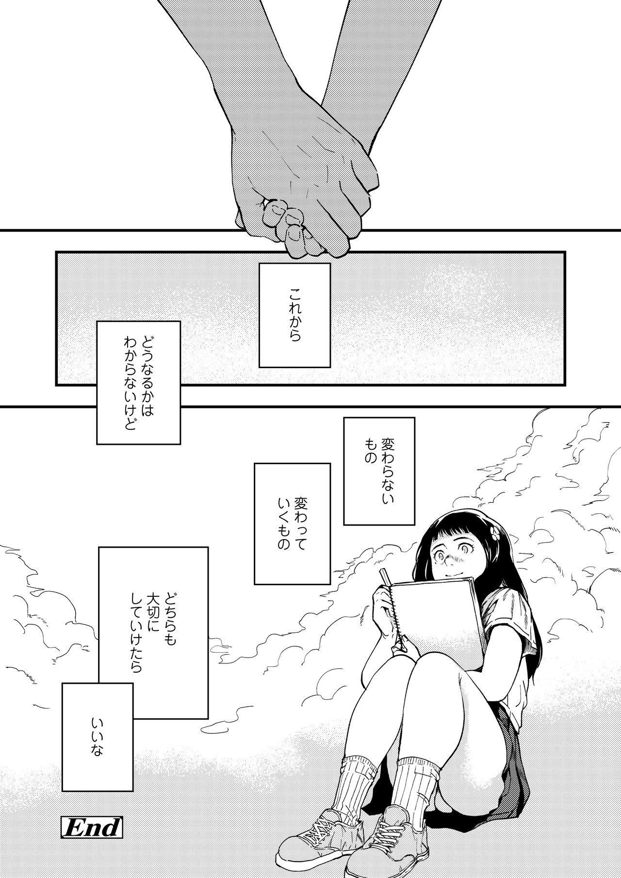 COMIC AOHA 2021 Natsu 307