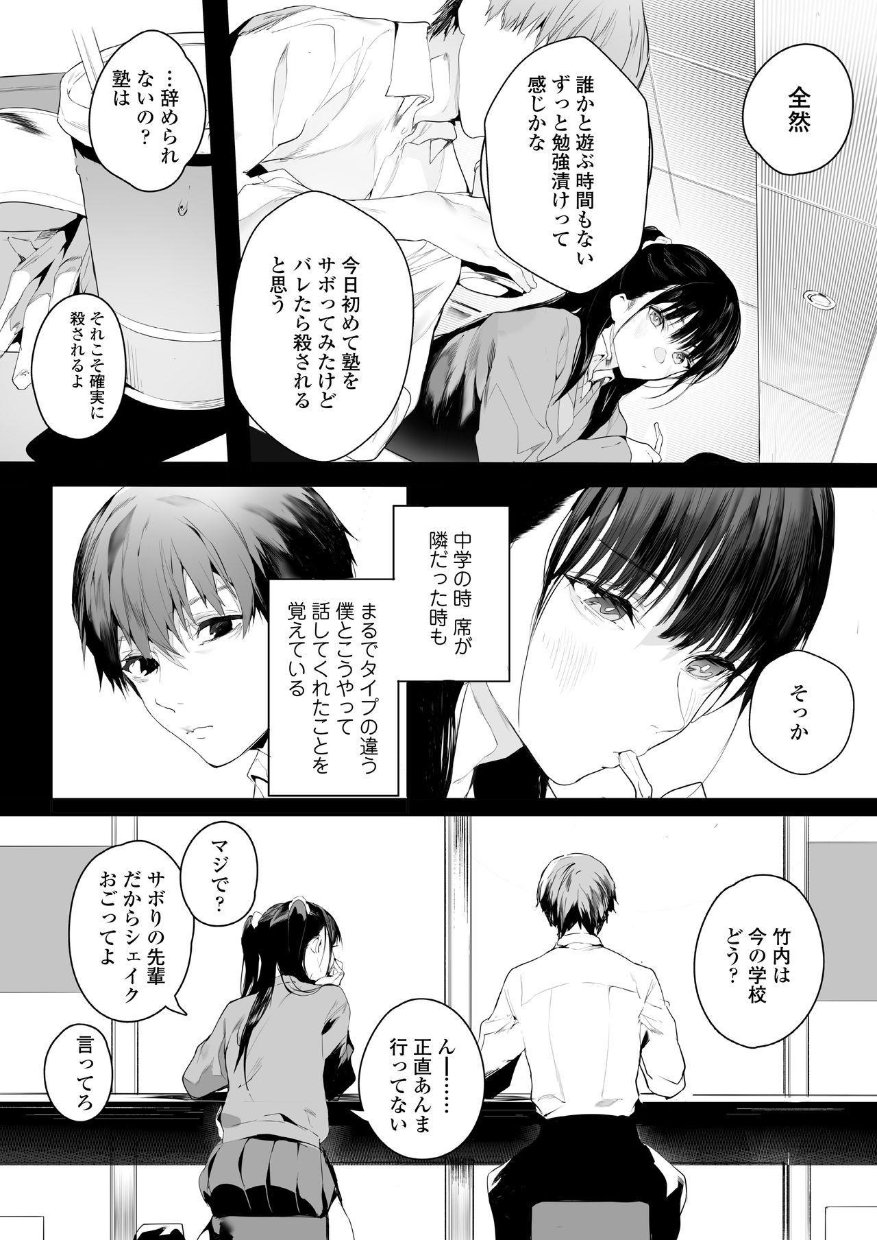 COMIC AOHA 2021 Natsu 31
