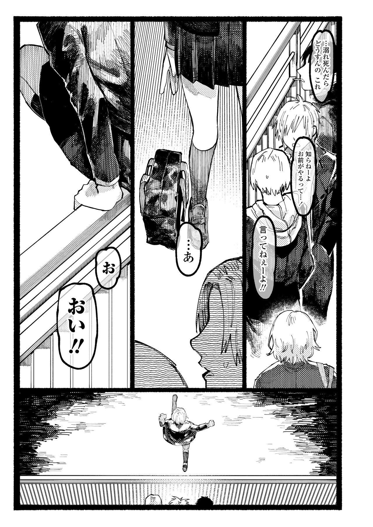 COMIC AOHA 2021 Natsu 326
