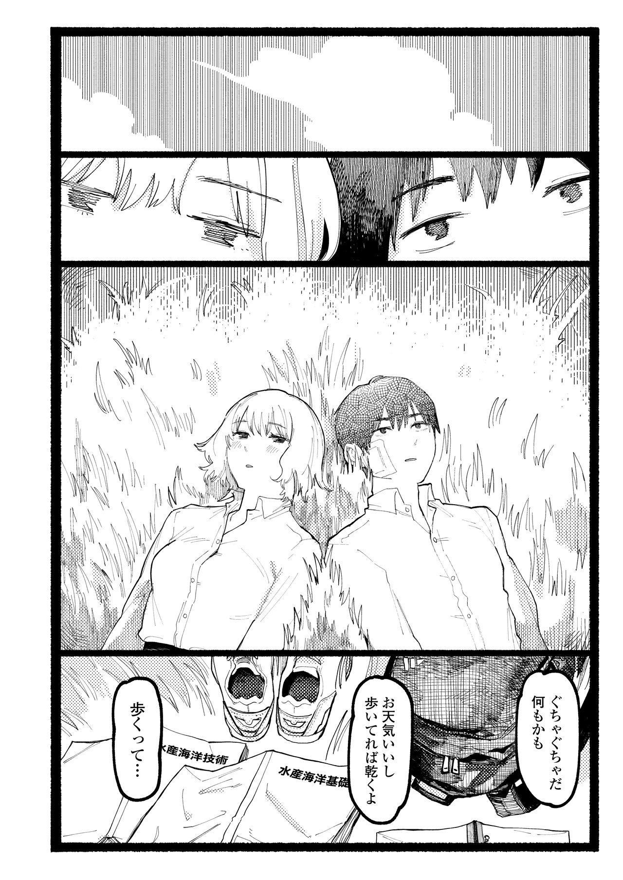 COMIC AOHA 2021 Natsu 347