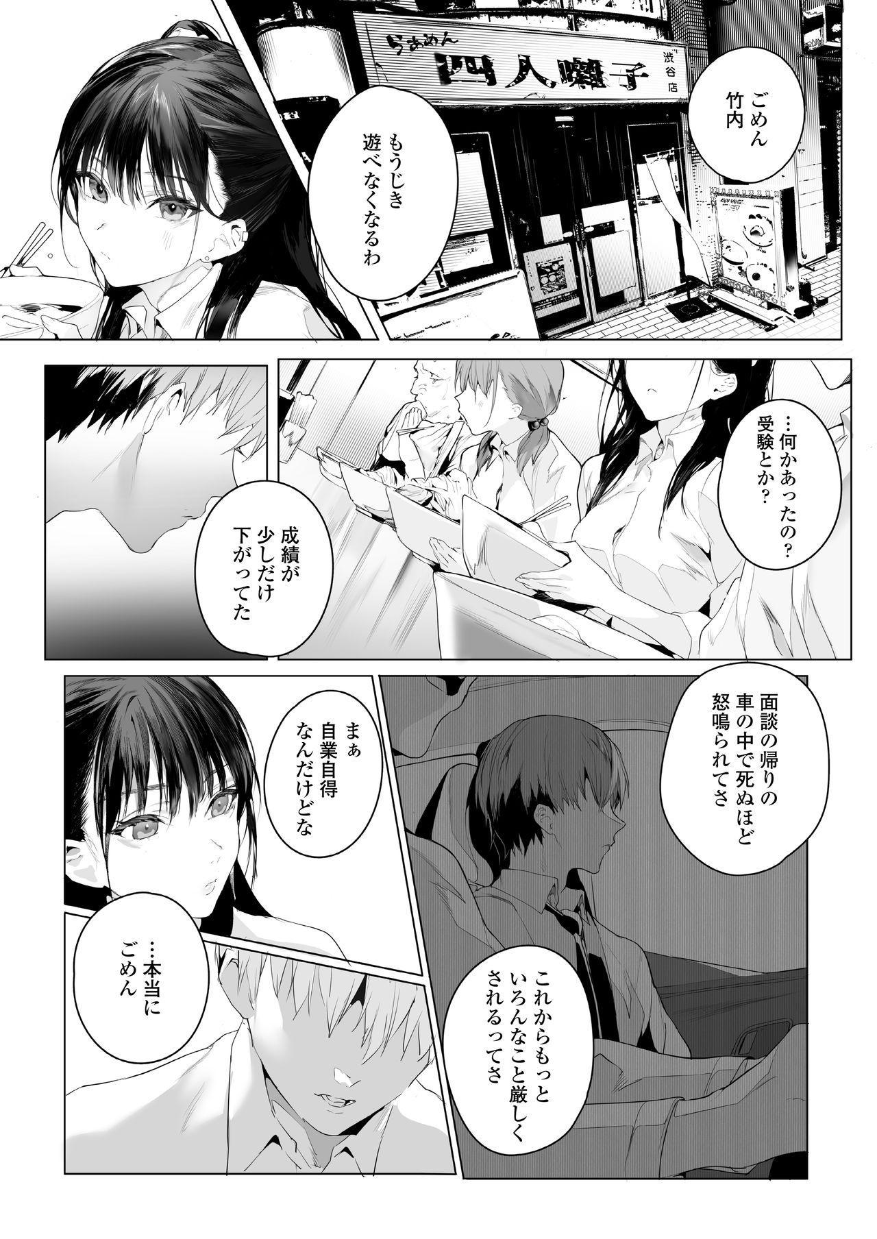 COMIC AOHA 2021 Natsu 42